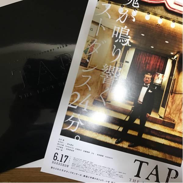 映画 TAP THE LAST SEOW 非売品 プレスシート 水谷豊 北乃きい グッズの画像