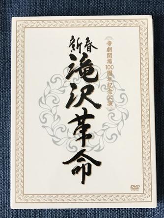 新春 滝沢革命 ◆初回生産限定盤◆ 滝沢秀明 中山優馬 DVD2枚組