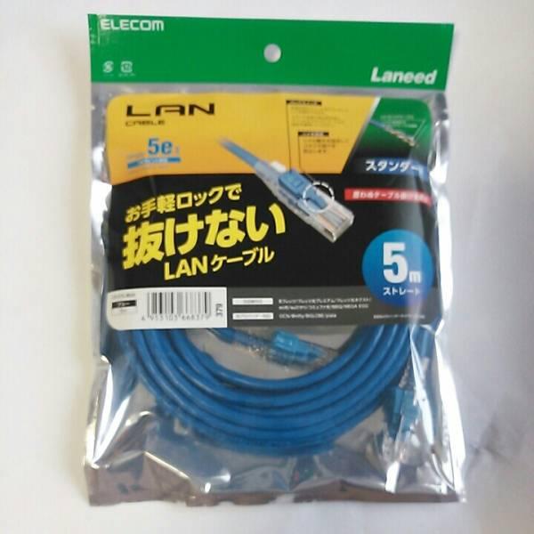 ■送料無料 ELECOM Cat5E対応ロック付き LANケーブル ブルー 5.0m LD-CTL/BU5