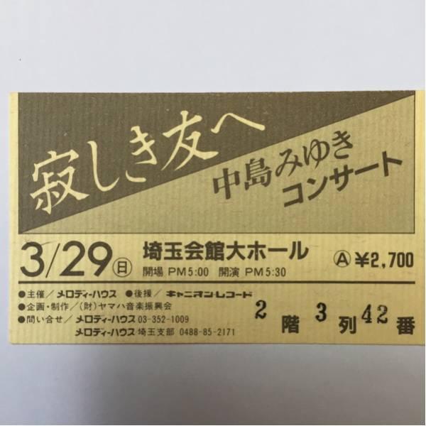 中島みゆき コンサート半券 コンサートグッズの画像
