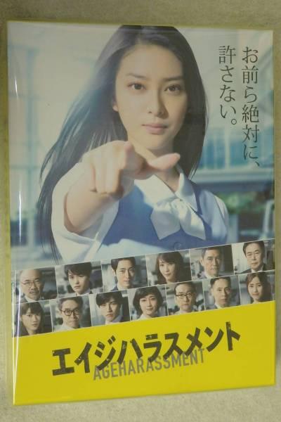 ☆エイジハラスメント DVD-BOX 武井咲:主演 ☆未開封 グッズの画像