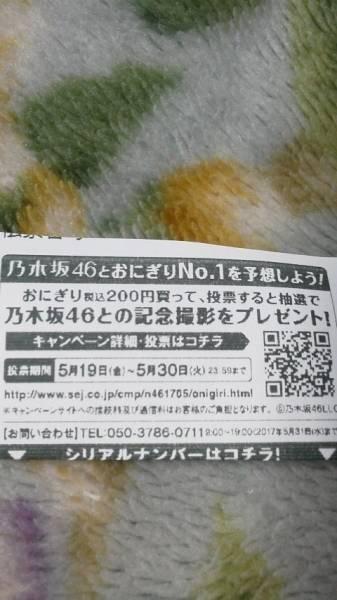 乃木坂46とおにぎりNo1を予想しよう シリアルナンバー5p セブンイレブン シリアルコード