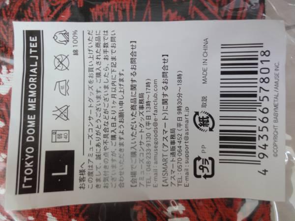 新品未使用 BABYMETAL TOKYO DOME MEMORIAL TEE Tシャツ L THE ONE限定 アスマート ベビーメタル 東京ドーム 2