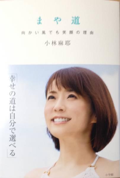 小林麻耶 直筆サイン本 イベント限定特典ステッカー イベント限定特典生写真 『まや道 向かい風でも笑顔の理由』