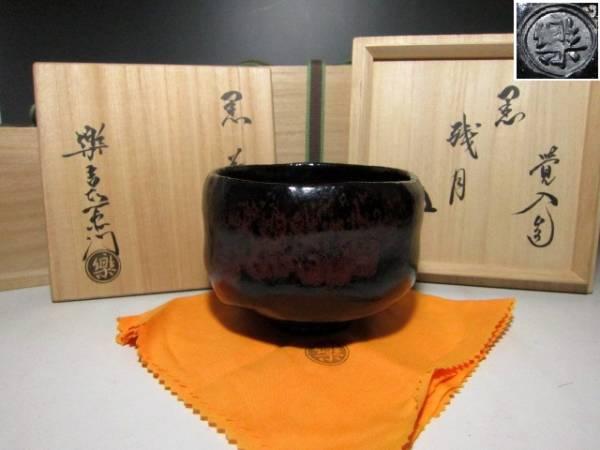 ☆楽十四代覚入 銘「残月」黒茶碗 共箱・鵬雲斎花押☆b454