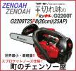 送料無料/ゼノアチェンソーG2200T25P8(20cm)(25AP)こがるミニ/スゴキレ/スプロケットノーズバー仕様