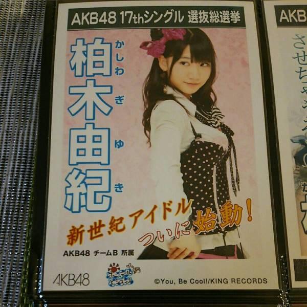 AKB48 柏木由紀 ポニーテールとシュシュ 劇場盤 生写真 ライブ・総選挙グッズの画像