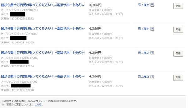 政府から数十万円受け取ってください!~電話サポートあり_画像3
