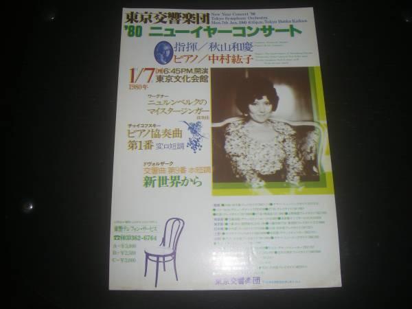 チラシ 『中村紘子 '80 東京交響楽団ニューイヤーコンサート』