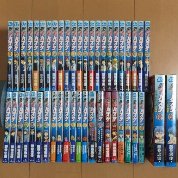 黒子のバスケ 全巻 関連本 47冊セット 初版多数 グッズの画像