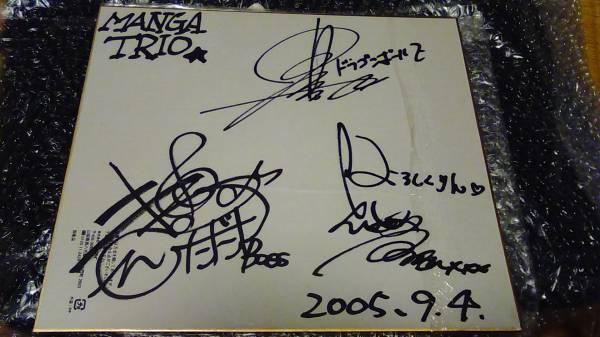 影山ヒロノブ、きただにたけし、遠藤正明、ジャムプロジェクト マンガトリオ ドラゴンボール サイン