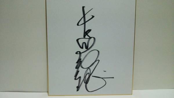 長谷川初範 直筆サイン色紙 ウルトラマン80(矢的猛)