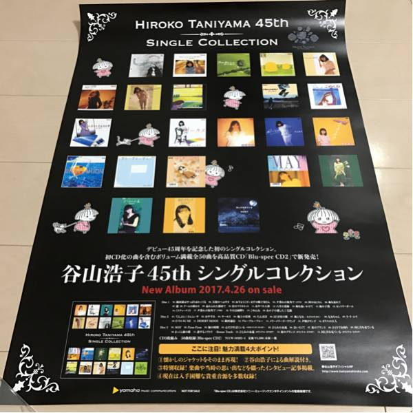 谷山浩子 / 45th シングルコレクション / 発売 告知 ポスター