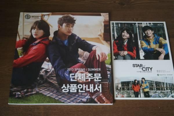 韓国★キム・スヒョン スジ★「BEANPOLE」2013年春夏カタログ(小)、カード