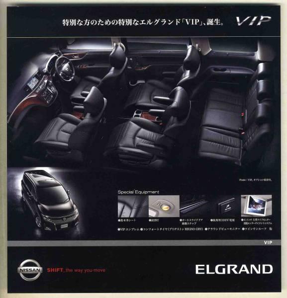 【b4610】10.8 日産エルグランド「VIP」のカタログ_画像1