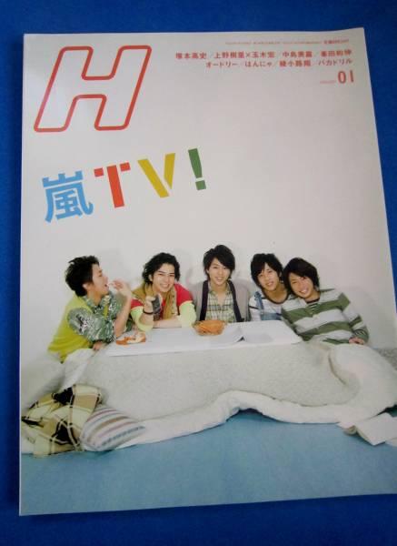 美品★H エイチ 2010年1 月増刊号★嵐★TV! 嵐10周年特集★塚本高史 上野樹里 玉木宏