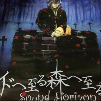非売品★ Sound Horizon 「Marchen」ポスター 新品 サウンドホライズン サンホラ リンホラ revo レア メルヒェン イドへ至る森へ至るイド