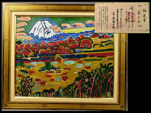 梅原 龍三郎 画 [ 富士山 ] 肉筆 油彩 額装 鑑定書 自然 風景画