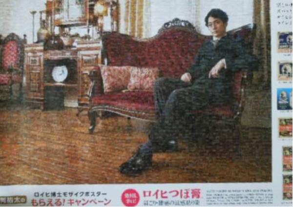 未開封【非売品】 平岡祐太 モザイクポスター ★ファンの方へ★