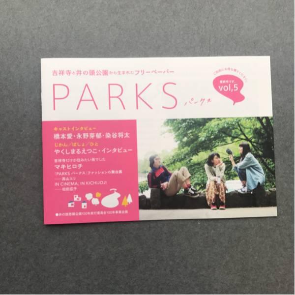 パークス フリーペーパー vol.5 橋本愛、染谷将太、永野芽郁インタビュー 非売品 グッズの画像