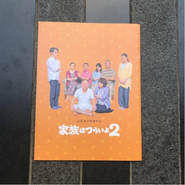 山田洋次監督 妻夫木聡 蒼井優 家族はつらいよ2 パンフレット グッズの画像