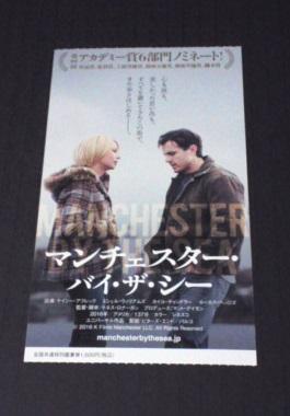 映画半券「マンチェスター・バイ・ザ・シー」