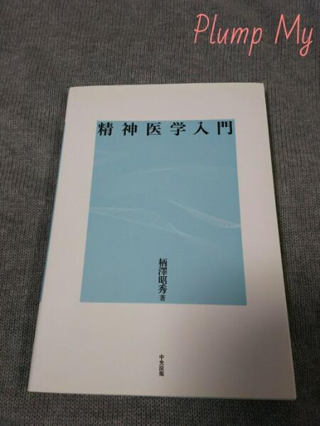 精神医学入門 柄澤昭秀/著 中央法規