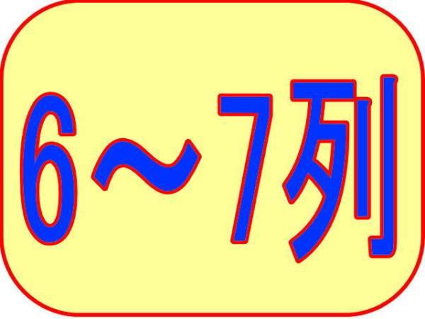 ジャニーズ銀座2017 5/27 (土・夜) 【F】 宇宙six シアタークリエ 1-2枚