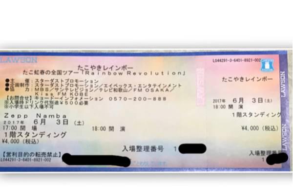 ★たこやきレインボー6/3 Zepp Namba 入場整理番号120番台一枚 ライブグッズの画像