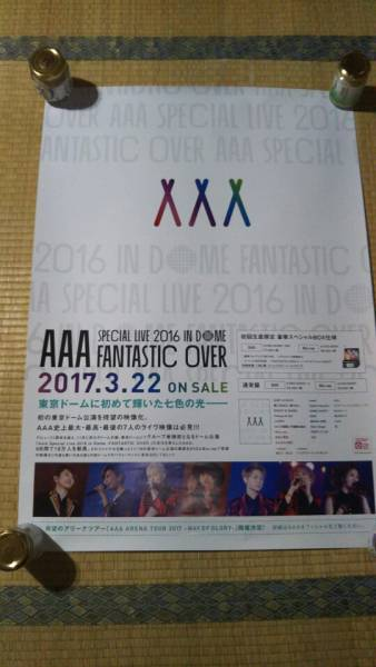 AAA special Live 2016 in Dome fantastic over ポスター