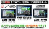 送料無料【走行中ナビ&TV解除キット】VXM-175VFNi・VXM-175VFEi・VXM-175VFi・VXM-174VFi・VXM-174VFXi・VXM-174CSi・・