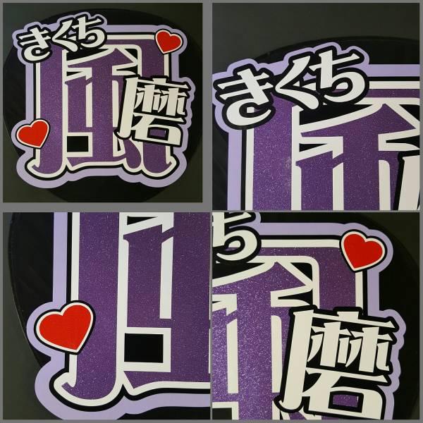 完成品グリッターうちわ☆菊池風磨☆Sexy Zone/セクゾ/団扇文字