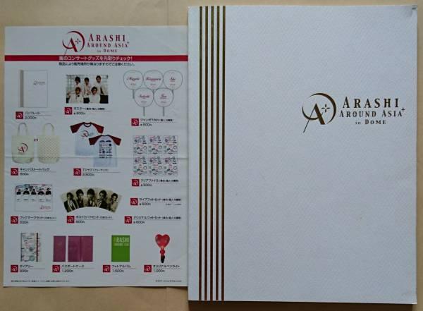 嵐 2007年 ARASHI AROUND ASIA in DOME パンフレット 大野二宮櫻井松本相葉