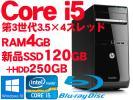 Windows10■HP P6‐2160jp■新品SSD120GB+HDD25GB■第3世代Corei5@3.50GHzx4スレッド■高速メモリ4GB■Blue-Ray(BD-RE)■無線LAN ■USB3.0