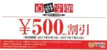自遊空間 500円割引券 5枚セット 送料無料 期間6.1〜7.31