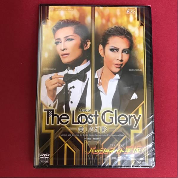 宝塚 星組 The Lost Glory、パッショネイト宝塚 DVD 未開封新品 轟悠、柚希礼音、紅ゆずる、真風凉帆