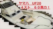 UF20★4スト60馬力◆◆長崎!釣りシーズン入り◆◆ヤマハ格安◆◆☆彡