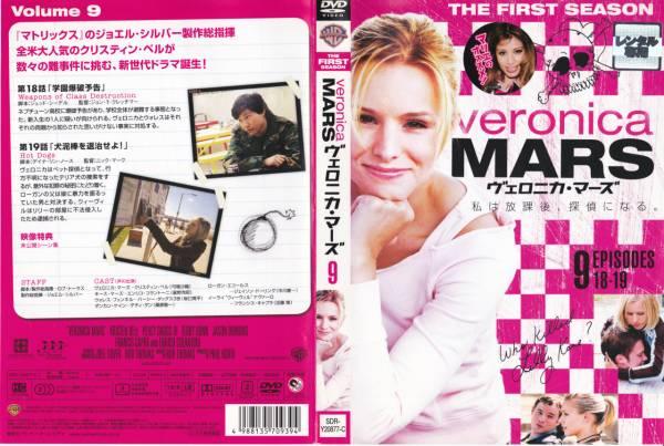 ♪★【美品】★ヴェロニカ・マーズ Veronica Mars Season 1 Vol.9【レンタル落ち】 A1632♪_画像1
