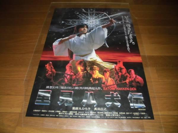 薬師丸ひろ子 ポスター 里見八犬伝A レア コンサートグッズの画像