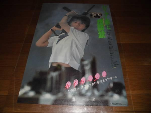 薬師丸ひろ子 ポスター セーラー服と機関銃 レア コンサートグッズの画像