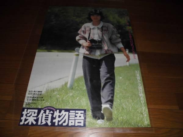 薬師丸ひろ子 ポスター 探偵物語  レア コンサートグッズの画像