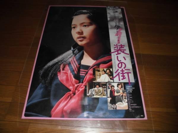 薬師丸ひろ子 ポスター 装いの街  レア コンサートグッズの画像