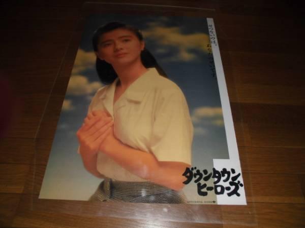 薬師丸ひろ子 ポスター ダウンタウンヒーローズ  レア コンサートグッズの画像