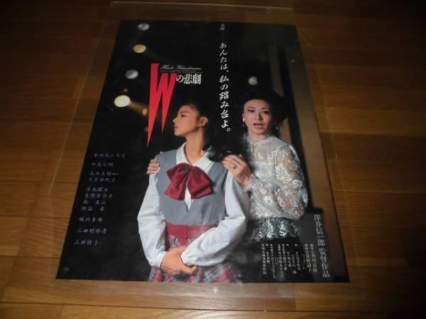 薬師丸ひろ子 ポスター Wの悲劇 B  レア コンサートグッズの画像