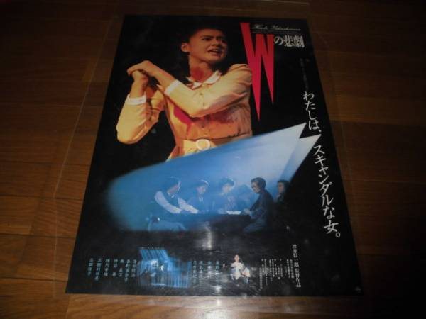 薬師丸ひろ子 ポスター Wの悲劇 C  レア コンサートグッズの画像