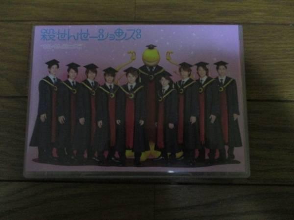 HEY! SAY! JUMP DVD 殺せんせーションズ