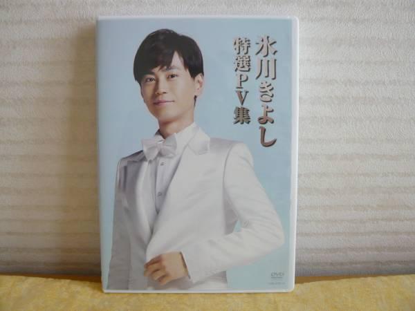 氷川きよし♪15周年特別企画DVD♪特選PV集(全曲本人コメント入り) コンサートグッズの画像