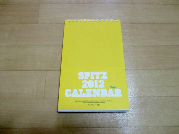 スピッツ SPITS ♪ 卓上カレンダー 2012 ♪写真有 美品 グッズ