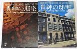 磯崎新+篠山紀信 建築行脚 11 貴紳の邸宅 サー・ジョン・ソーン美術館