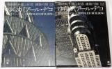 磯崎新+篠山紀信 建築行脚 12 ゆらめくアールデコ クライスラー・ビル 月報付き